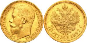 продать 15 рублей золотые