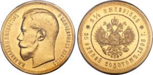 2 1/2 империала 25 рублей, цена