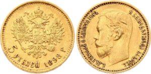 продать монету 5 рублей 1898
