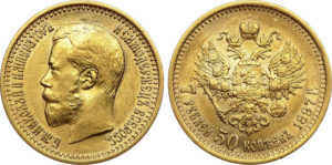 монета 7 рублей 50 копеек 1897 года